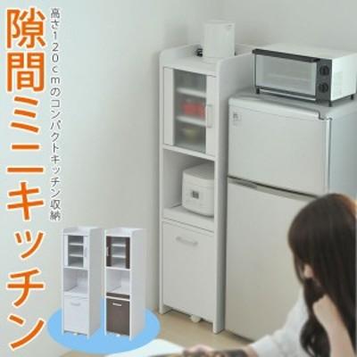 キッチン収納にあと少し♪ スリムキッチンラック H120 扉付き 【送料無料】 木製 スリム 幅30 炊飯器 収納 ミニキッチンボード 一人暮ら