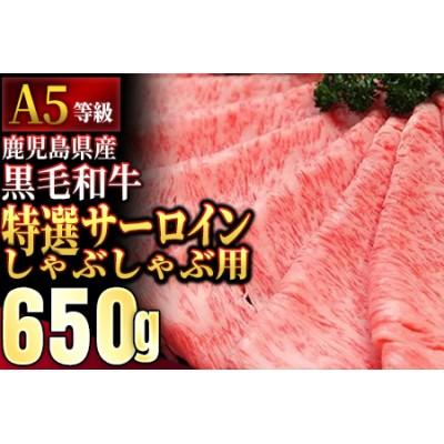 113-1 鹿児島県産黒毛和牛A-5等級特選サーロインしゃぶしゃぶ用650g