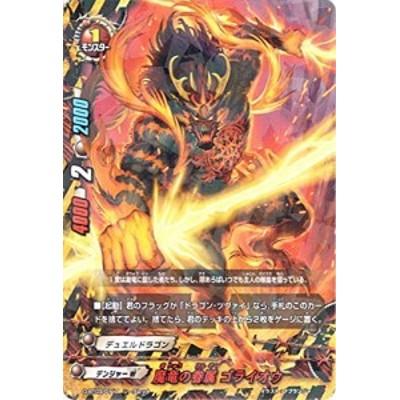 バディファイトDDD D-BT03/0117 魔竜の眷属 ゴライオウ  (シークレット) 滅ぼせ! 大魔竜!!