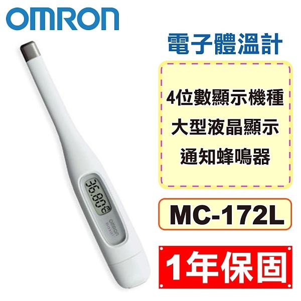 (現貨供應) OMRON 歐姆龍 電子體溫計 女性專用 MC-172L (1年保固 防疫必備) 專品藥局【2003421】
