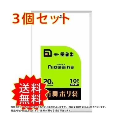 3個セット SS20 ニオワイナ 消臭袋 白半透明20L10枚 日本サニパック ポリ袋 レジ袋 まとめ買い 送料無料