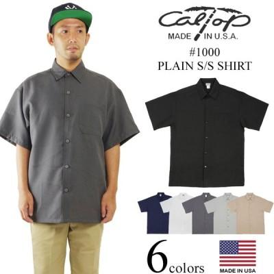 キャルトップ CALTOP #1000PLAIN 半袖 サテン シャツ メンズ S-XXXL 無地 米国製 アメリカ製
