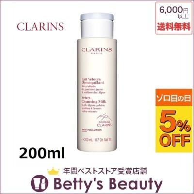 クラランス ベルベット クレンジング ミルク  200ml (ミルククレンジング)