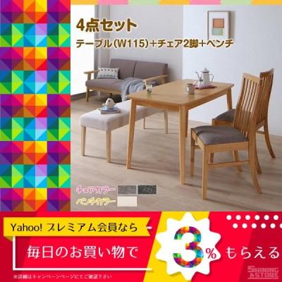 ダイニングテーブルセット 4人用 ファミリー向け タモ材 ハイバックチェア ダイニング 4点セット テーブル+チェア2脚+ベンチ1脚 W115 5000209137