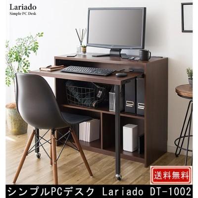 シンプルPCデスク Lariado(ラリアード)DT-1002