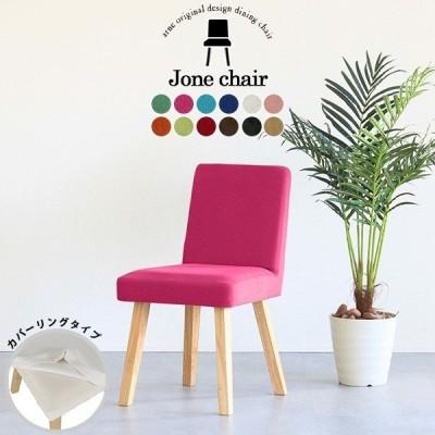 ダイニングチェア 業務用 カバーリング 北欧 おしゃれ カフェ 単品 カバーリングタイプ 椅子 チェア 食卓椅子