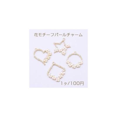 花モチーフパールチャーム 全4種 1カン ゴールド【1ヶ】