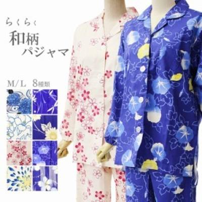 パジャマ 和柄 レディース 婦人 部屋着 ボタンタイプ ガーゼ 甚平 ルームウェア (8柄) 和装 作務衣 綿 綿100% M/L