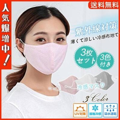 史上最安値!赤字覚悟!期間限定セール 即納 冷感マスク  洗えるマスク  3枚セット 3色付き  ひんやり  夏マスク  涼しい  UVカット  夏用 立体 紫外線対策