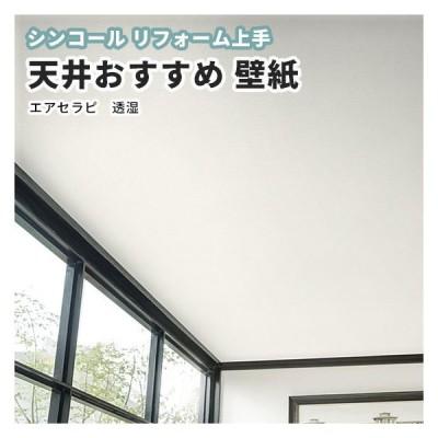 壁紙 のり付き のりなし シンコール クロス リフォーム上手 天井おすすめ RJ6779
