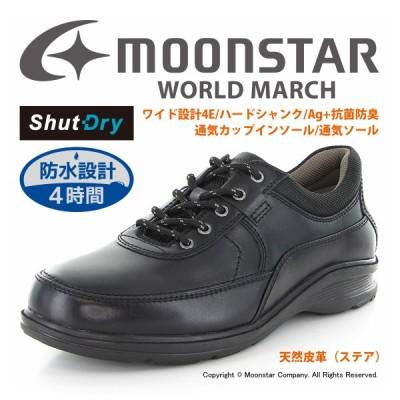 ムーンスター  ワールドマーチ moonstar world march メンズ ウォーキングシューズ WM3136 ブラック 防水タイプ