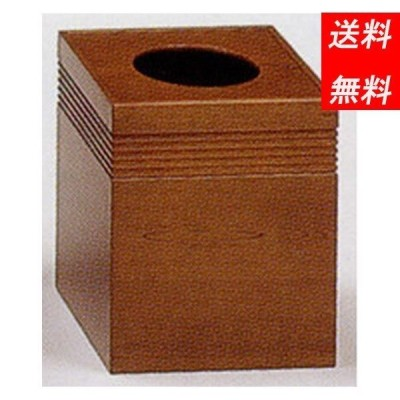 ダストボックス A5017 くず箱   ダストBOX 送料無料 くず入れ ゴミ箱