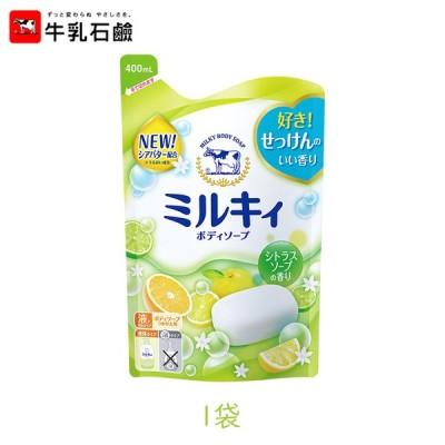 牛乳石鹸 ミルキィボディソープ シトラスソープの香り 詰替 400ml 1個  大きいサイズ シアバター 無着色 石鹸 石けん 液体 (区分A)