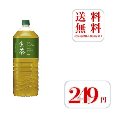お茶 キリン生茶 2L ペットボトル 6本入×2ケース 合計12本