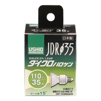 ウシオ ダイクロハロゲン(110V用)  JDR110V35WLM/K3 【返品種別A】