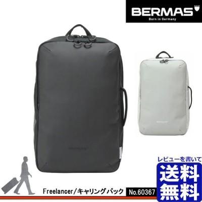 バーマス Freelancer フリーランカー キャリングパック BERMAS 60367 男女兼用 ビジネス バッグ リュック バックパック ポイント10倍 送料無料