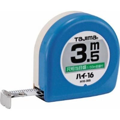 タジマ ハイ-16 3.5m/尺相当目盛付/ブリスター【H1635SBL】(測量用品・コンベックス)