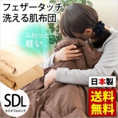 肌掛け布団 日本製 セミダブルロング 170×210cm 東レ FT テトロン(R)使用なかわた ft(R)使用 洗える 肌布団 掛け布団 セミダブル