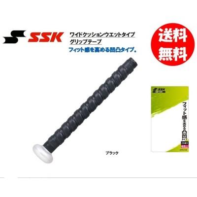 SSK 野球バット用 ワイドクッションウエットタイプグリップテープ GTPU11W 送料無料(商品代引きをご希望の場合は通常送料となります)