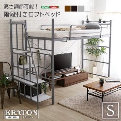 階段付き ロフトベット 【KRATON-クラートン-】HT70-95R