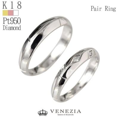 結婚指輪 マリッジリング ペアリング NO.8 K18 Pt950 プラチナ対応 メンズ レディース 指輪 ジュエリー アクセサリー
