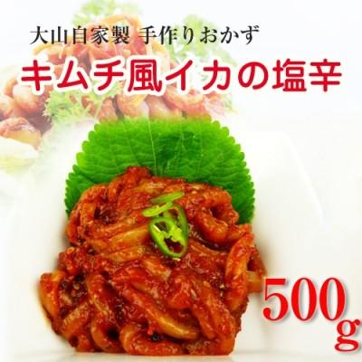 キムチ風イカの塩辛(500g)【冷蔵】本場、韓国の味をご自宅で!コリコリとしたイカの食感と、キムチの甘辛い味は食べるほどやみつきに☆おかずとしても、お酒のおつまみにも大人気!疲労回復としても知られるタウリンの成分がイカには豊富に含まれています☆美味しく食べて、疲労も回復♪♪
