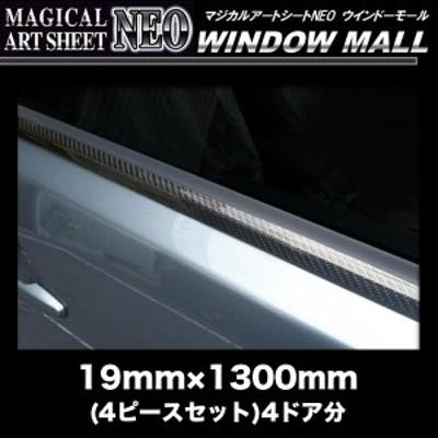 ハセプロ マジカルアートシートNEO ウインドーモール 19mm×1300mm 4ピースセット 4ドア分 サイドガラス ブラックアウト MSNWM-2
