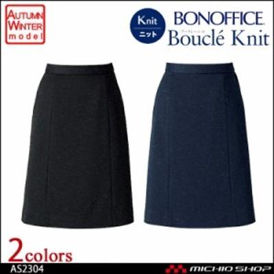 事務服 制服 BON ボンマックス Aラインスカート AS2304