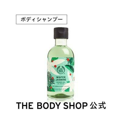 正規品 【数量限定】シャワージェル ウィンタージャスミン 250ml  THE BODY SHOP ザボディショップ