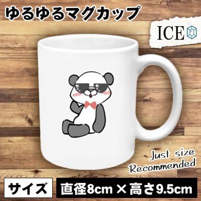 サングラス パンダ おもしろ マグカップ コップ 陶器 可愛い かわいい 白 シンプル かわいい カッコイイ シュール 面白い ジョーク ゆるい プレゼント プレゼン