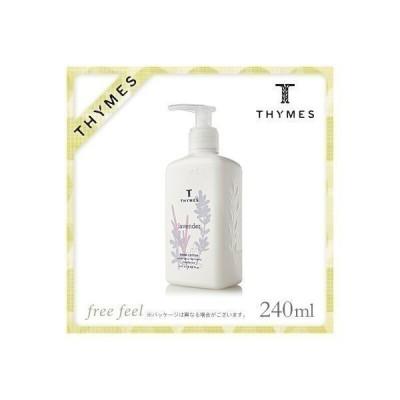 タイムズ ハンドローション 240ml ラベンダー THYMES Hand Lotion 8.25 fl oz Lavender