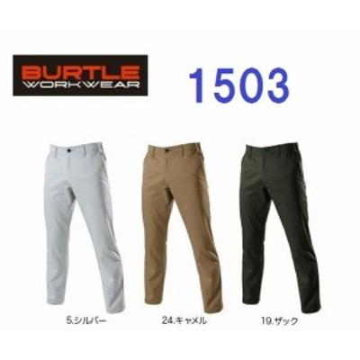 パンツ バートル 1503 BURTLE 作業服・作業着