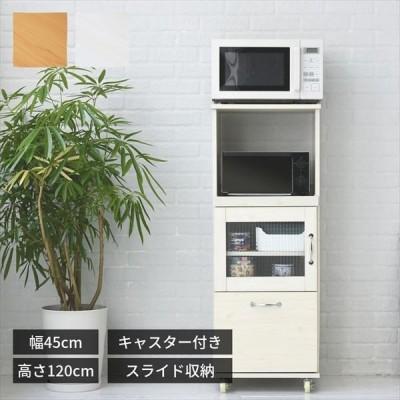 スリム コンパクト 食器棚 レンジ台 レンジラック 幅 45 H120 ミニ キッチン 収納 隙間収納 棚 収納棚 キッチンボード ロータイプ