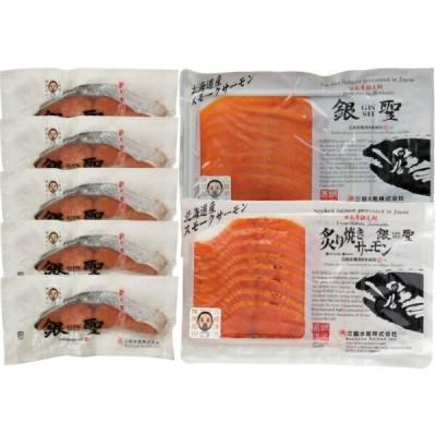 三國推奨 漁吉丸の銀聖切身&スモークサーモン炙り焼きセット MKS-C 21-101307 メーカー直送