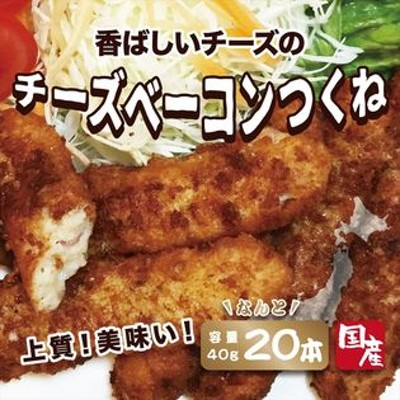 【20本×40g】チーズベーコンつくね【国産】