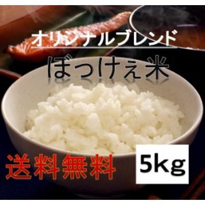 送料無料 お米 食品 安い 国内産 ぼっけぇ米5kg (5kg×1袋)※北海道・沖縄の方べ別途送料756円かかります