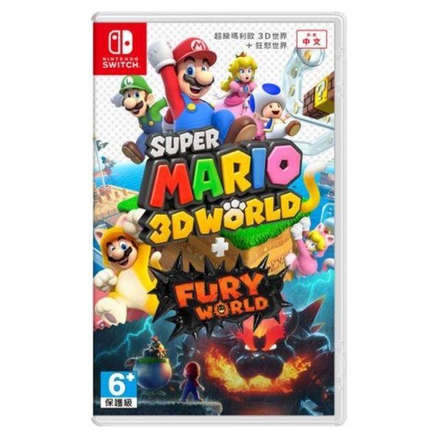 【就是要玩】現貨 NS Switch 超級瑪利歐3D世界+狂怒世界 中文版 瑪利歐憤怒世界 馬力歐3D世界