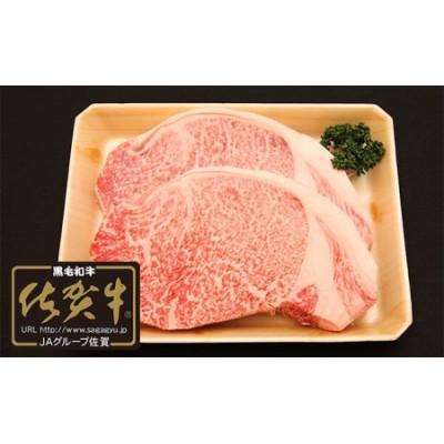 N15-6【佐賀牛】ロースステーキ 120g × 2枚