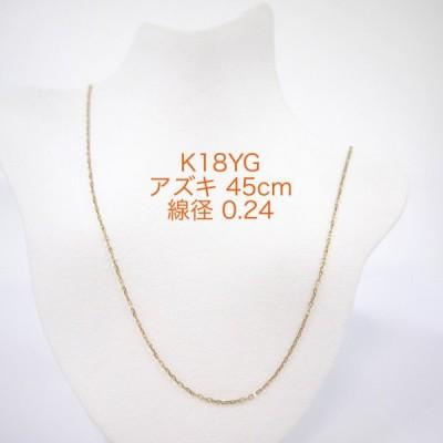 K18YGカットアズキチェーン 45センチ ピンスライド スライドチェーン 線径0.24ミリ イエローゴールド 18K YG
