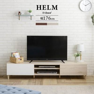 HELM(ヘルム) テレビ台 ローボード(176cm幅) 収納 42型 50型 55型 リビング モダン シンプル 北欧 送料無料