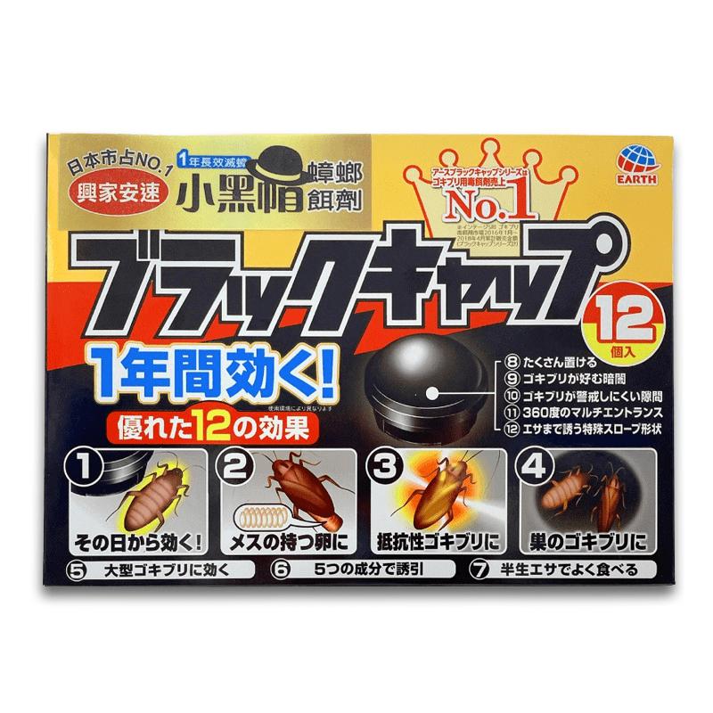 日本興家安速蟑螂餌劑2gx12入 (小黑帽)