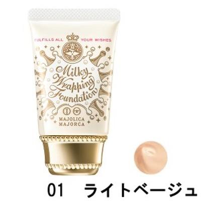 資生堂 マジョリカマジョルカ ミルキーラッピングファンデ 30g 01 ライトベージュ [ shiseido ] -定形外送料無料-