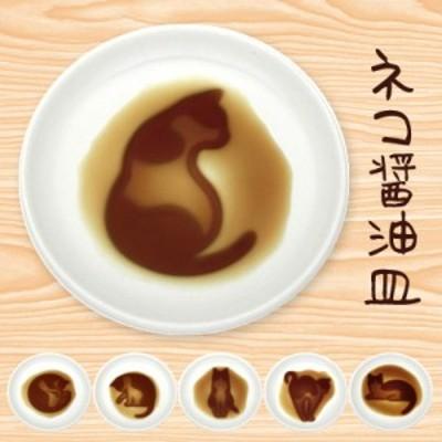 黒猫シリーズ ネコ醤油皿 AR0604189/AR0604190/AR0604191/AR0604192/AR0604193/AR0604194