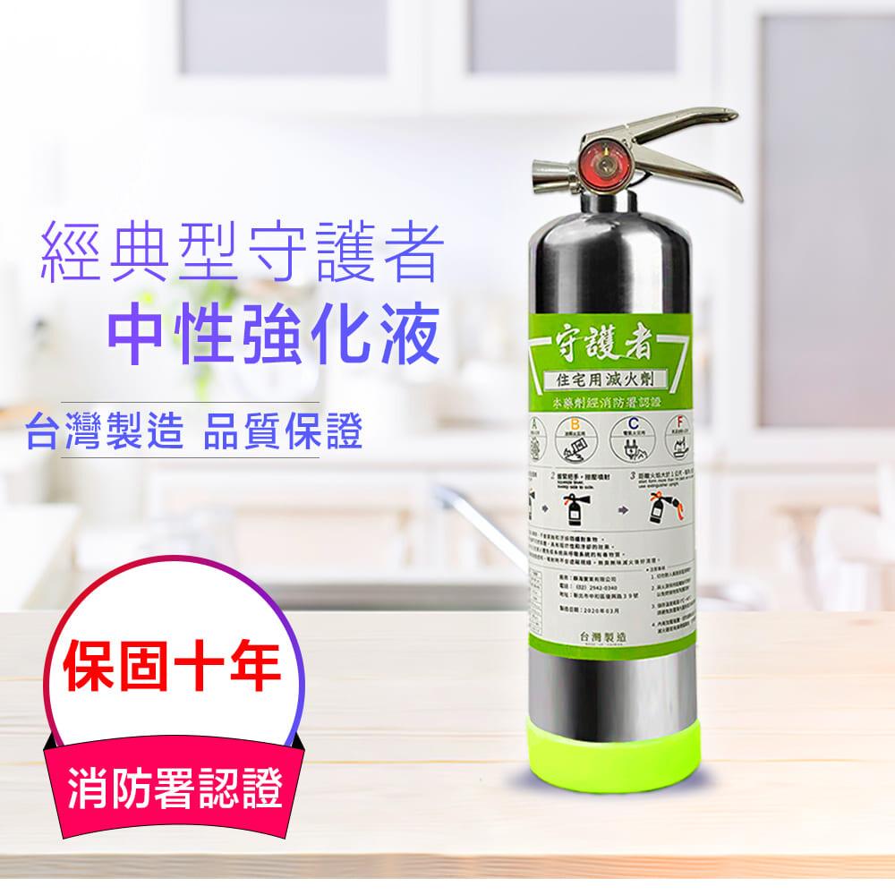 防災專家經典型 守護者住宅用不銹鋼滅火劑 效能優於一般滅火器