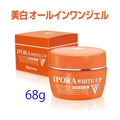 『ホワイトアップ 68g×1個』高密度で肌に優しい医薬部外品のオールインワンジェル