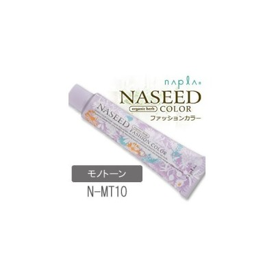 ナプラ ナシードカラー ファッションシェード N-MT10 モノトーン 第1剤 80g