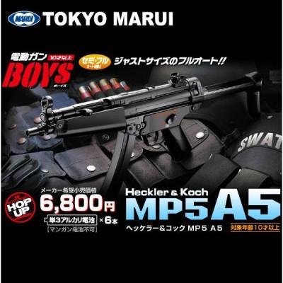 東京マルイ 電動ガン BOYS ボーイズ ヘッケラー&コック MP5 A5 10歳以上 対象 エアガン エアーガン