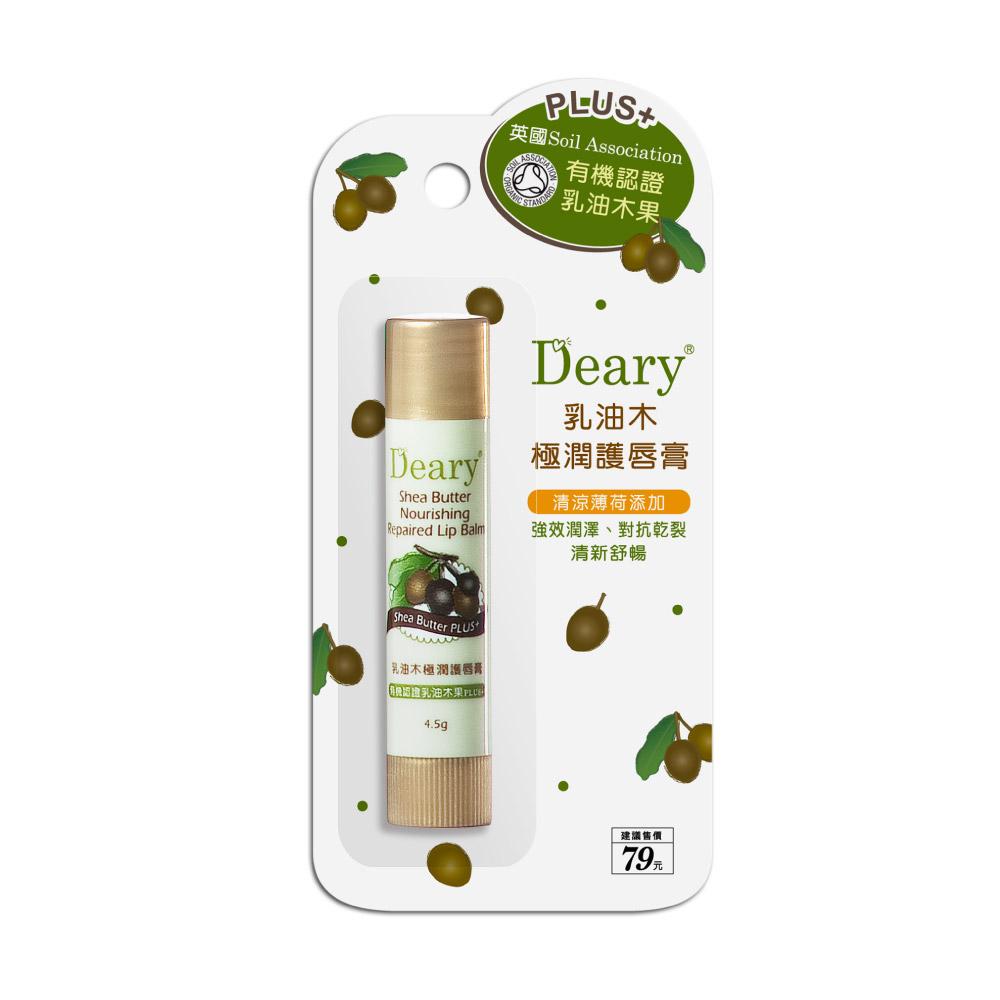 Deary乳油木極潤護唇膏4.5g