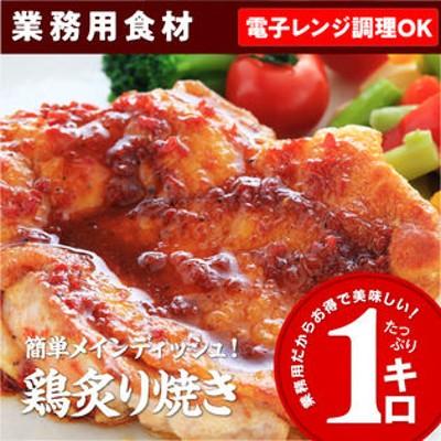 【1kg】業務用!パリッと香ばしい鶏炙り焼き