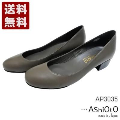 【…AShiOtO AP3035 グレー】超軽量 国産レザーシューズ
